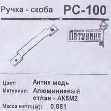 <b>Ручка</b>-<b>скоба дверная</b> РС-<b>100</b> цвет антик медь в Красноярске ...