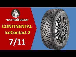 Continental Icecontact 2 - честный обзор - YouTube