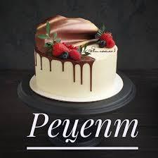 Добрый . Тортик на юбилей. Классика плюс <b>шоколадный твист</b> ...
