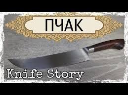 <b>Узбекский</b> нож <b>ПЧАК</b>. ЛЕГЕНДАРНЫЙ нож Востока! Knife Story ...