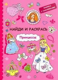 """Книга: """"<b>Найди и</b> раскрась с наклейками. Принцессы"""". Купить ..."""