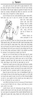 essay on the farmer in hindi
