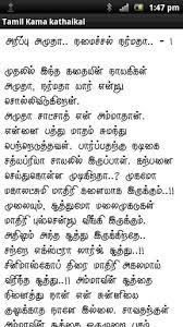 Apps related to Tamil Kama Kathaigal - tamil-kama-kathaigal-3-2-s-307x512