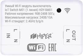 Реле HIPER IoT Switch M01, белый [hdy-sm01]