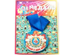 <b>Медаль</b> 97134 - НХМТ