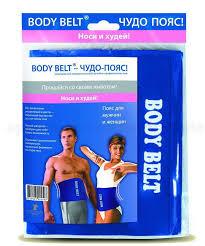 <b>Пояс для похудения</b> Body Belt N 1 купить в Пермь, описание и ...