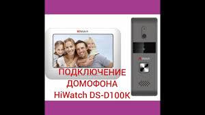 Подключение домофона <b>HiWatch DS</b>-<b>D100K</b> - YouTube