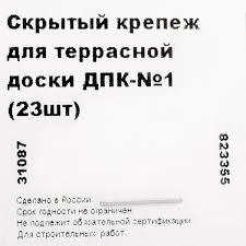 <b>Крепеж для террасной</b> доски ДПК в Уфе – купить по низкой цене ...