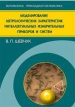 Моделирование метрологических характеристик ...