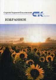 Избранное - Хоршев-Ольховский С., Купить c быстрой доставкой ...