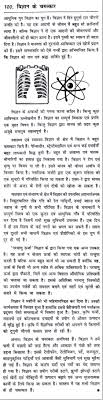 essay on the magic of science in hindi