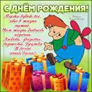 Веселые открытки для ребенка