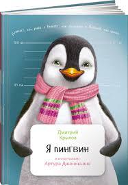 "Книга ""Я <b>пингвин</b>"" Крылов Дмитрий Дмитриевич – купить книгу ..."