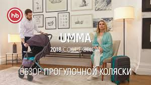 Прогулочная <b>коляска UMMA</b> | <b>Happy Baby</b> - YouTube