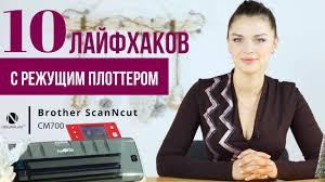 10 лайфхаков с режущим плоттером <b>Brother</b> ScanNСut - YouTube