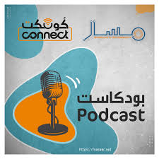 Connect Podcast | Masaar.net