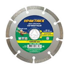 <b>Алмазные диски</b> отрезные <b>ПРАКТИКА</b> купить в Москве, СПб и ...