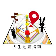 人生地圖指南_人類圖