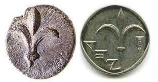 масонская лилия - Лилия на древней и новой иудейской монете (в 1 шекель)