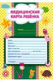 """""""<b>Медицинская карта ребенка</b> (<b>А4</b>, 32 страницы)"""" купить   ISBN ..."""