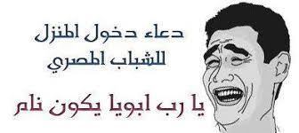 تموت الضحك مضحكه تضحك فكاهية مصرية images?q=tbn:ANd9GcT