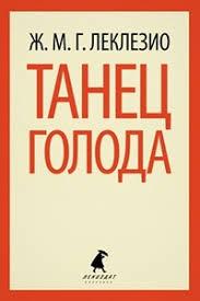 <b>Жан</b>-<b>Мари Гюстав Леклезио</b>. <b>Танец</b> голода - цитаты из книги