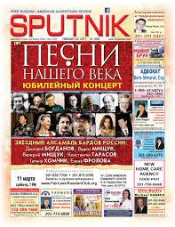 1008 sputnik by vlad Kats - issuu