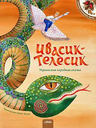 <b>Ивасик</b> - <b>Телесик</b>. (<b>Украинская народная сказка</b>)