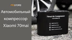 Автомобильный <b>компрессор Xiaomi 70mai</b> Air Compressor ...