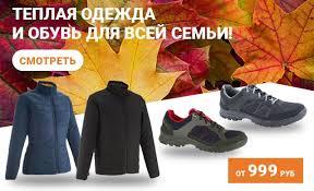ДЕКАТЛОН: Европейский спортивный интернет-магазин и ...