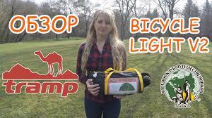 <b>Палатка TRAMP BICYCLE</b> LIGHT V2 . ОБЗОР от магазина Клуб ...