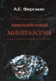 <b>Занимательная минералогия</b> ( Ферсман, А. Е. ) - купить <b>книгу</b> ...