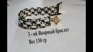 Урок.Тройной <b>якорный браслет</b>. серебряный <b>браслет</b>. ручная ...