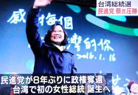 「台湾選挙結果」の画像検索結果