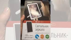 Светильник зеркало / <b>зеркало с подсветкой uniel</b> TL купить в ...
