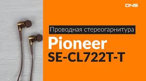 Распаковка <b>наушников Pioneer SE-CL722T-T</b> / Unboxing Pioneer ...