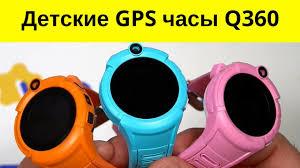 Детские умные часы с GPS <b>Smart Baby Watch</b> Q360 - smart gps ...