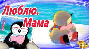 <b>Люблю</b>. <b>Мама</b> | Сказки на ночь | Аудиосказки для детей ...