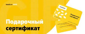 <b>Подарочный сертификат</b> КАССИР.РУ на концерты, спектакли, в ...