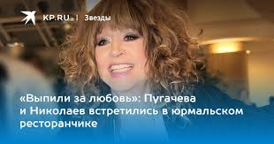 «Выпили за любовь»: Пугачева и Николаев встретились в ...