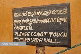 Sigiriya spiegelwand