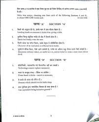 upsc mainsquestion paper essay  iasbaba