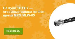 Купить <b>Фен</b>-<b>щетка MPM MLW-05</b> в Минске с доставкой из ...