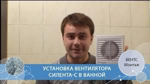 Установка <b>вентилятора ВЕНТС</b> Силента-С в ванной комнате ...