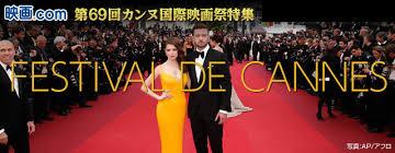 「カンヌ国際映画祭 2016」の画像検索結果