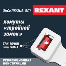 <b>Выключатель</b> ключ Ø12 <b>250V</b> 0.5А (2с) ON-OFF <b>REXANT</b> – купить ...