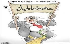 حقوق المرأه ههههههههههه