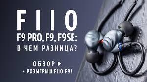 <b>FiiO</b> F9 / F9 SE / F9 Pro → Сравнительный обзор гибридных ...