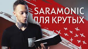 Обзор <b>микрофона Saramonic</b> HU9   Отличный <b>микрофон</b> для ...