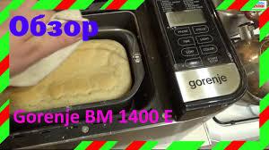 Обзор <b>хлебопечки Gorenje BM1400E</b>